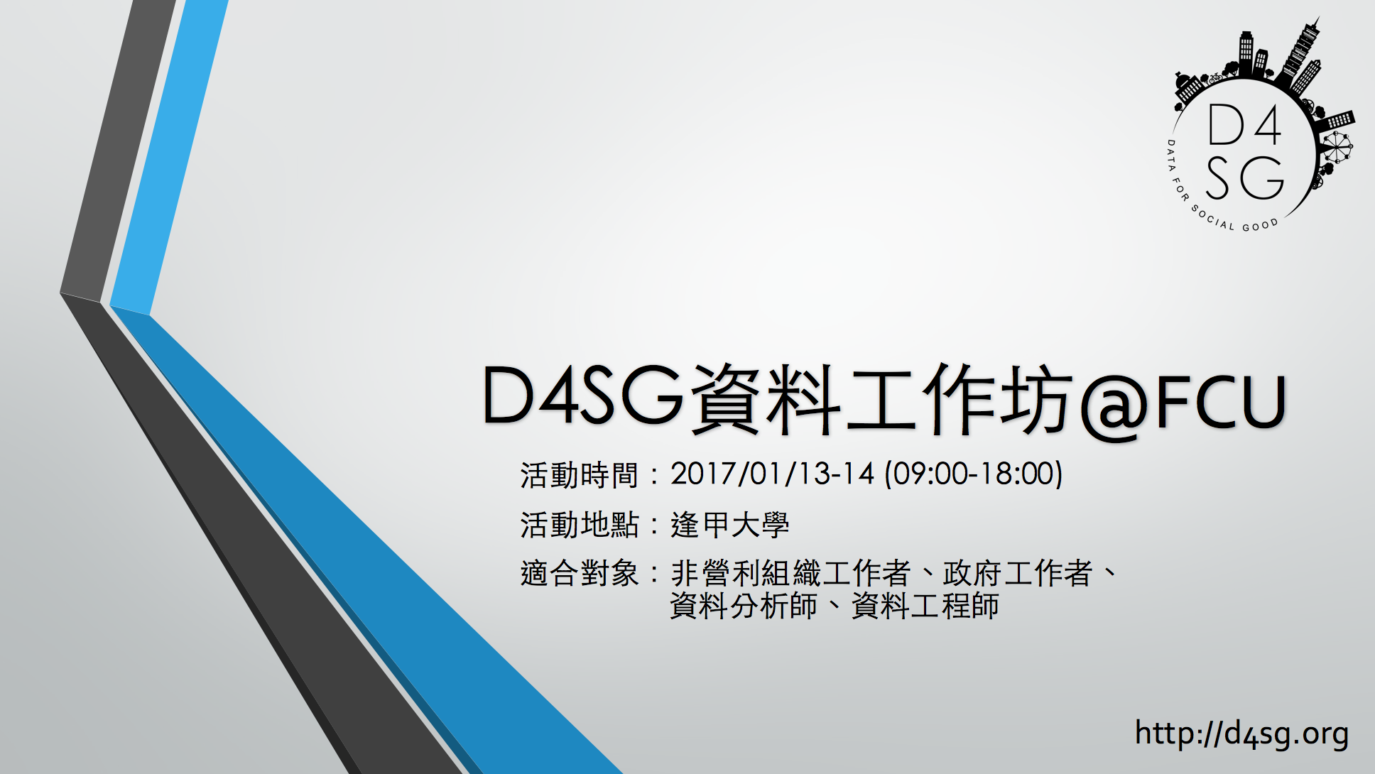 d4sg-workshop-fcu